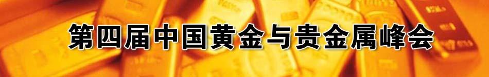 第四届中国黄金与贵金属峰会