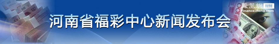 河南省福彩中心3.6亿巨奖新闻发布会