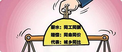 电同工同酬最新消息_风评第13期:同工同酬同命同价与同票同权_财经_凤凰网