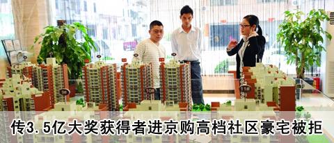 传3.5亿大奖获得者进京购高档社区豪宅被拒