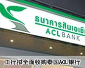 工行拟全面收购泰国ACL银行