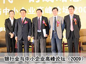 银行业与中小企业高峰论坛(2009)
