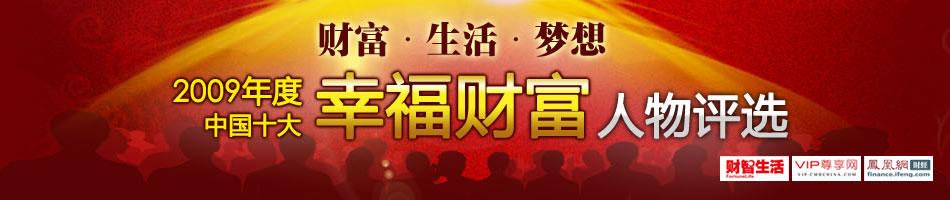 2009年度中国十大幸福财富人物评选