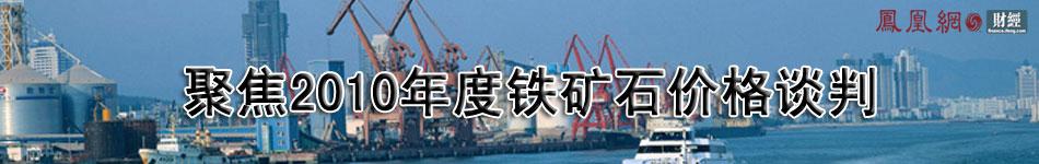 聚焦2010年度铁矿石价格谈判