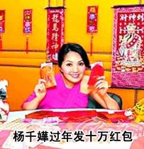 杨千嬅过年发十万红包