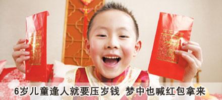 6岁儿童逢人就索要压岁钱 梦中也喊红包拿来