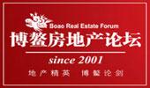 2009博鳌房地产论坛