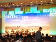 2009福布斯中国县域经济发展论坛