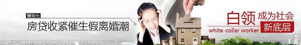房贷政策收紧催生假离婚潮
