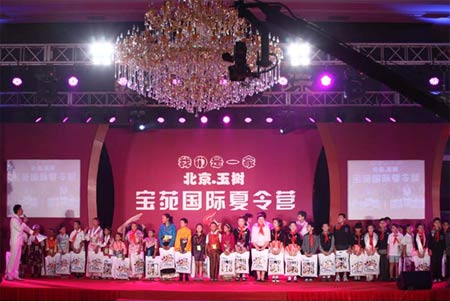 京城传递爱心 玉树小学生欢聚北京宝苑国际