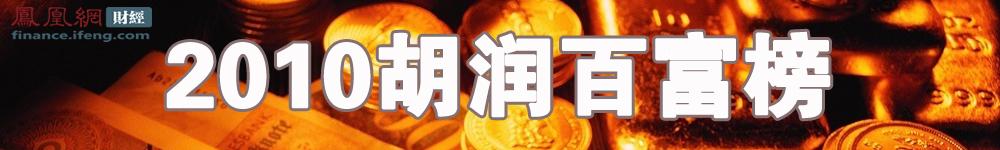 2010胡润百富榜