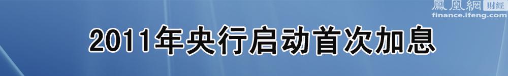 2011年央行启动首次加息