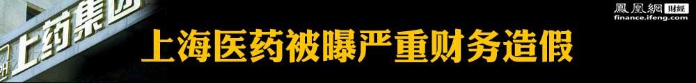 上海医药被曝严重财务造假
