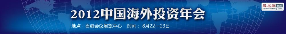 2012中国海外投资年会