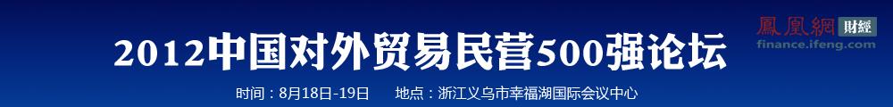 2012年中国对外贸易民营500强企业论坛