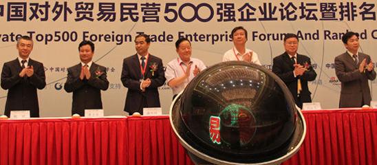 对外贸易500强企业论坛