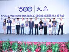 商务部部长助理李荣灿给获奖500强企业代表颁发证书