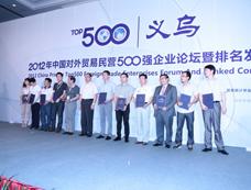 浙江省金华市市长徐加爱给获奖500强企业代表颁发证书