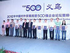 中国对外经济贸易统计学会副会长姜哲先生给获奖500强企业代表颁发证书