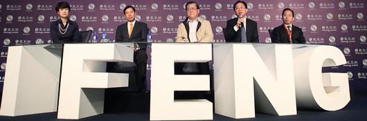凤凰财经峰会