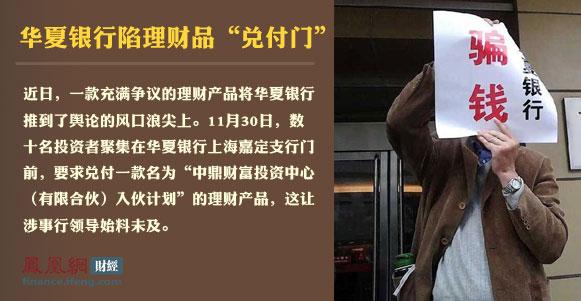 涉事产品: 2011年11月起,华夏银行上海分行嘉定支行理财经理售出了四款名为中鼎财富*号股权投资计划的理财产品,均由通商国银资产管理有限公司的企业做为管理人募集。 这四期产品历时半年,总募集额1。19亿元人民币,涉及人数已有500余人(多以凑单购买),资金分别投向了河南省一家典当公司、两家汽车销售公司的股权、一家娱乐投资公司的装修。而最终资金的去向均直指河南新通商投资集团有限公司董事长魏辰阳,目前该人已被刑拘。 事件进展: 2011年11月:通商国银发行了四期股权投资计划,名称分别为中鼎财富一号二号、