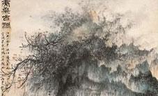 吴湖帆《庚桑古洞图》