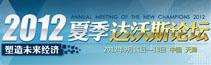 2012天津夏季达沃斯论坛