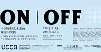 ON|OFF:中国年轻艺术家的观念与实践展