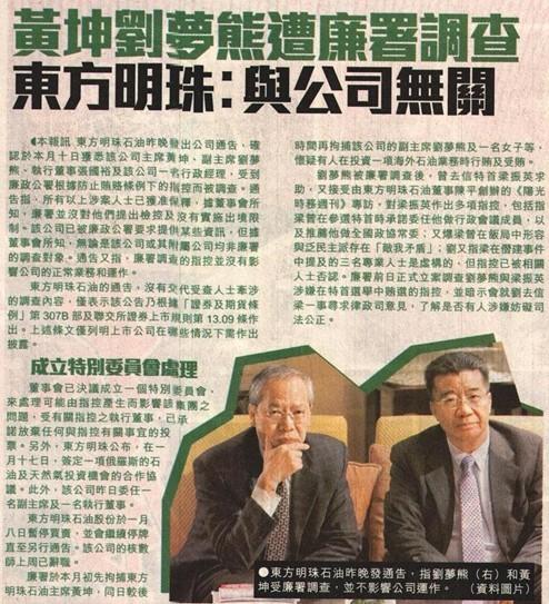 东方明珠石油刘梦熊被查 出事后曾向特首梁振英求助