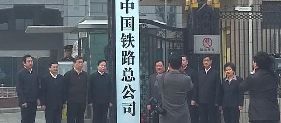组织架构 铁道部包含18个部门
