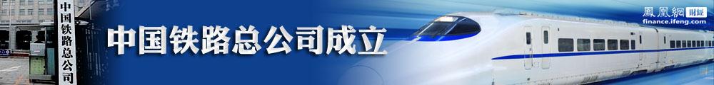 中国铁路总公司成立