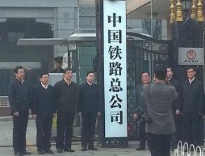 """中国铁路总公司挂牌 """"新掌门""""盛光祖门前合影"""