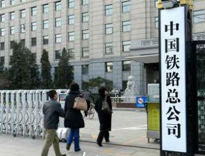 中国铁路总公司归谁管理?
