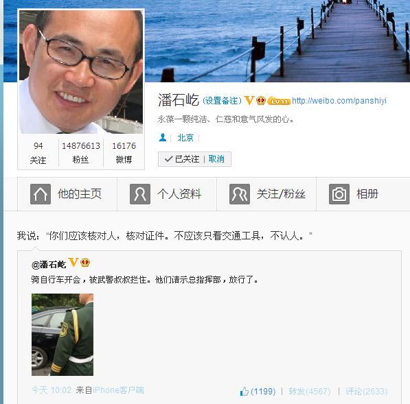 潘石屹骑自行车参会博鳌论坛被武警拦截