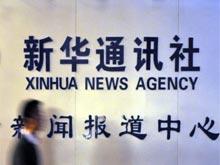 新华社回应外媒看空中国