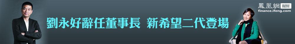 刘永好,刘畅,新希望