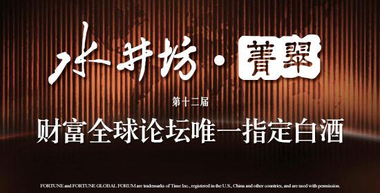 唯一登顶世界级财富盛会的中国白酒