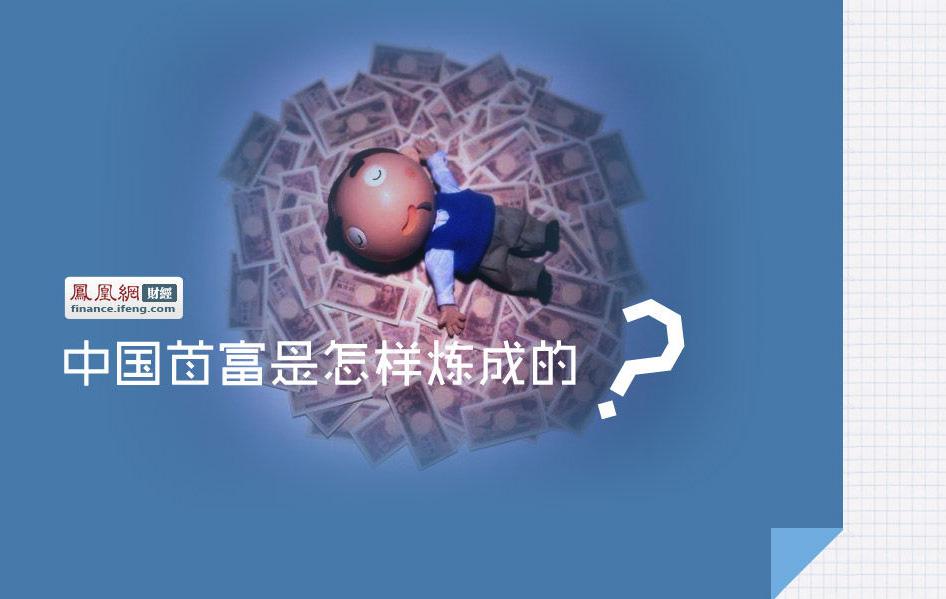 中国首富是怎样炼成的