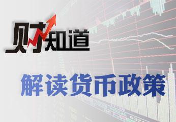 2013陆家嘴金融论坛,财知道解读货币政策