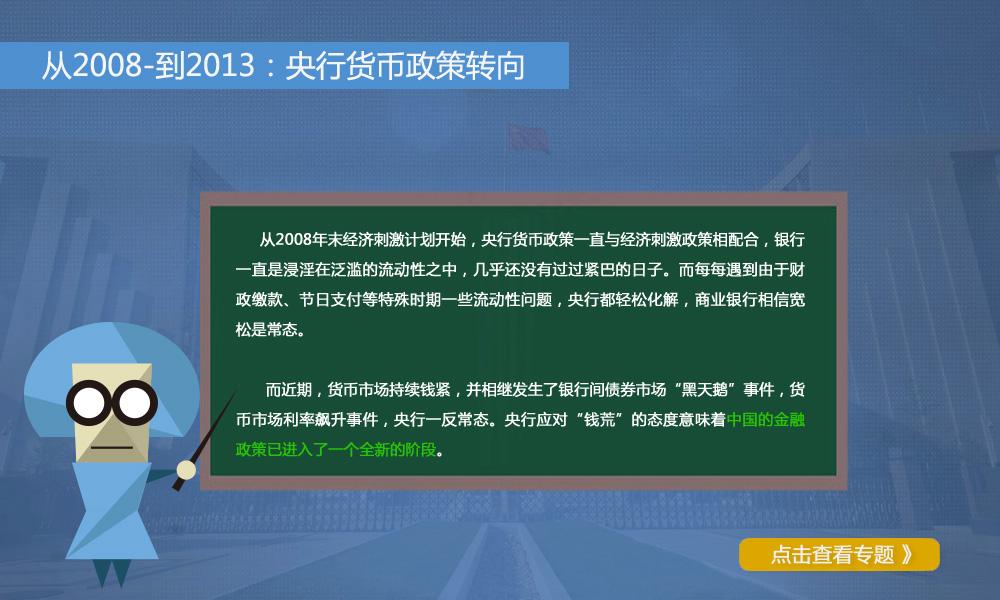 2013陆家嘴金融论坛,央行货币政策转向