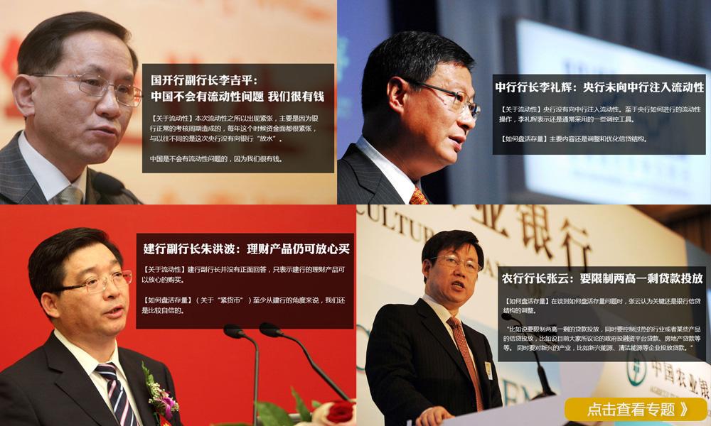"""2013陆家嘴金融论坛,四大行长回应""""紧货币"""""""