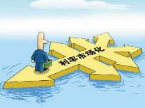利率市场化