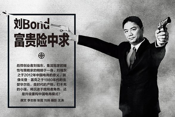 枪王刘强东:富贵险中求