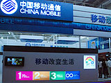 2009年通信展中国移动展台掠影