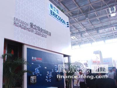 图文:09年中国国际信息通信展览会爱立信展台