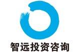 香港智远投资咨询