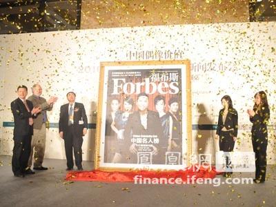 图文:福布斯中国名人榜揭榜