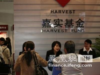 图文:嘉实基金金融博览会参展展台