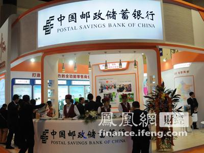 中国邮政储蓄银行展台