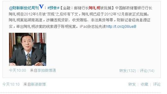 邮储行长陶礼明因非法集资被双规后续:上月或被批捕